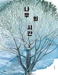 나무의 시간 이미지