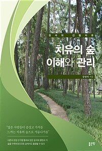 치유의 숲 이해와 관리 이미지