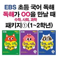 [세트] EBS 초등 국어 독해 독해가 ㅇㅇ을 만날 때 패키지① (1~2학년) (전3권)