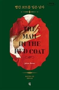 빨간 코트를 입은 남자 (큰글자도서) 이미지
