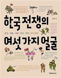 한국 전쟁의 여섯 가지 얼굴 이미지
