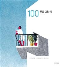 100 인생 그림책 이미지