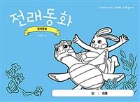 전래동화 컬러링북
