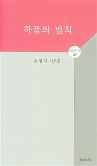 하품의 법칙  이미지