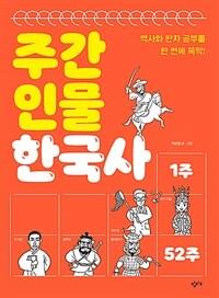 주간 인물 한국사  이미지