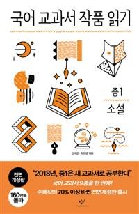 국어 교과서 작품 읽기 중1 소설 (전면개정판) 이미지