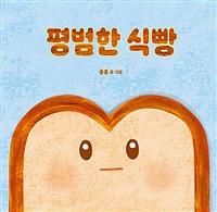 평범한 식빵 이미지