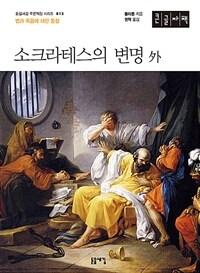 소크라테스의 변명 외 (큰글자책)  이미지