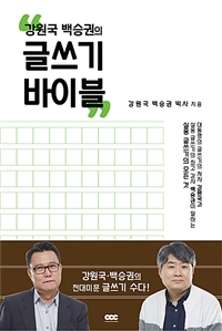 강원국 백승권의 글쓰기 바이블