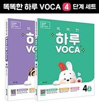 [세트] 똑똑한 하루 VOCA 4단계 (A,B) 세트 (전2권)  이미지