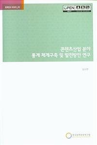 콘텐츠산업 분야 통계 체계구축 및 발전방안 연구  이미지