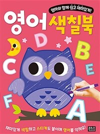 엄마와 함께 쉽고 재미있게! 영어 색칠북 이미지