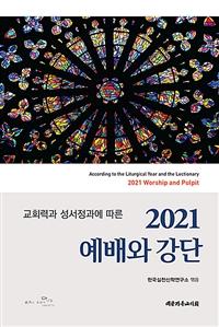 2021 예배와 강단  이미지