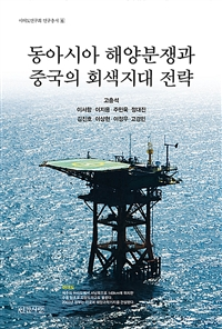 동아시아 해양분쟁과 중국의 회색지대 전략 이미지