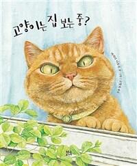 고양이는 집 보는 중? 이미지