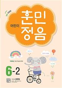 어린이 훈민정음 6-2  이미지