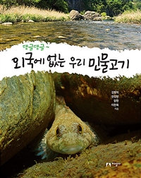 댕글댕글~ 외국에 없는 우리 민물고기 이미지