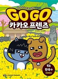 Go Go 카카오프렌즈 19 : 한국 2  이미지