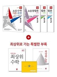 디딤돌 초등 전과목 세트 6-2 (2021년) (전4권) 이미지