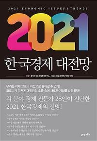 2021 한국경제 대전망 이미지
