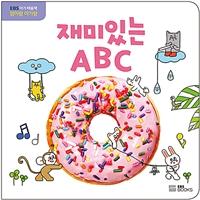 재미있는 ABC 이미지