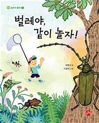 벌레야, 같이 놀자! 이미지