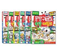 문방구TV 1~6 세트 (전6권) 이미지