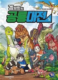 겜브링의 공룡대전 5 이미지