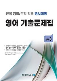 전국 영어/수학 학력 경시대회 영어 기출문제집 : 초등3 이미지