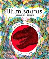 일루미사우루스 : 공룡의 세계 이미지