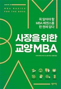 사장을 위한 교양 MBA  이미지