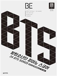 BE BTS 피아노 스코어 Easy / Original (스프링) 이미지