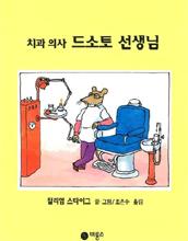 {=htmlspecial((비룡소의 그림동화 009) 치과 의사 드소토 선생님)}